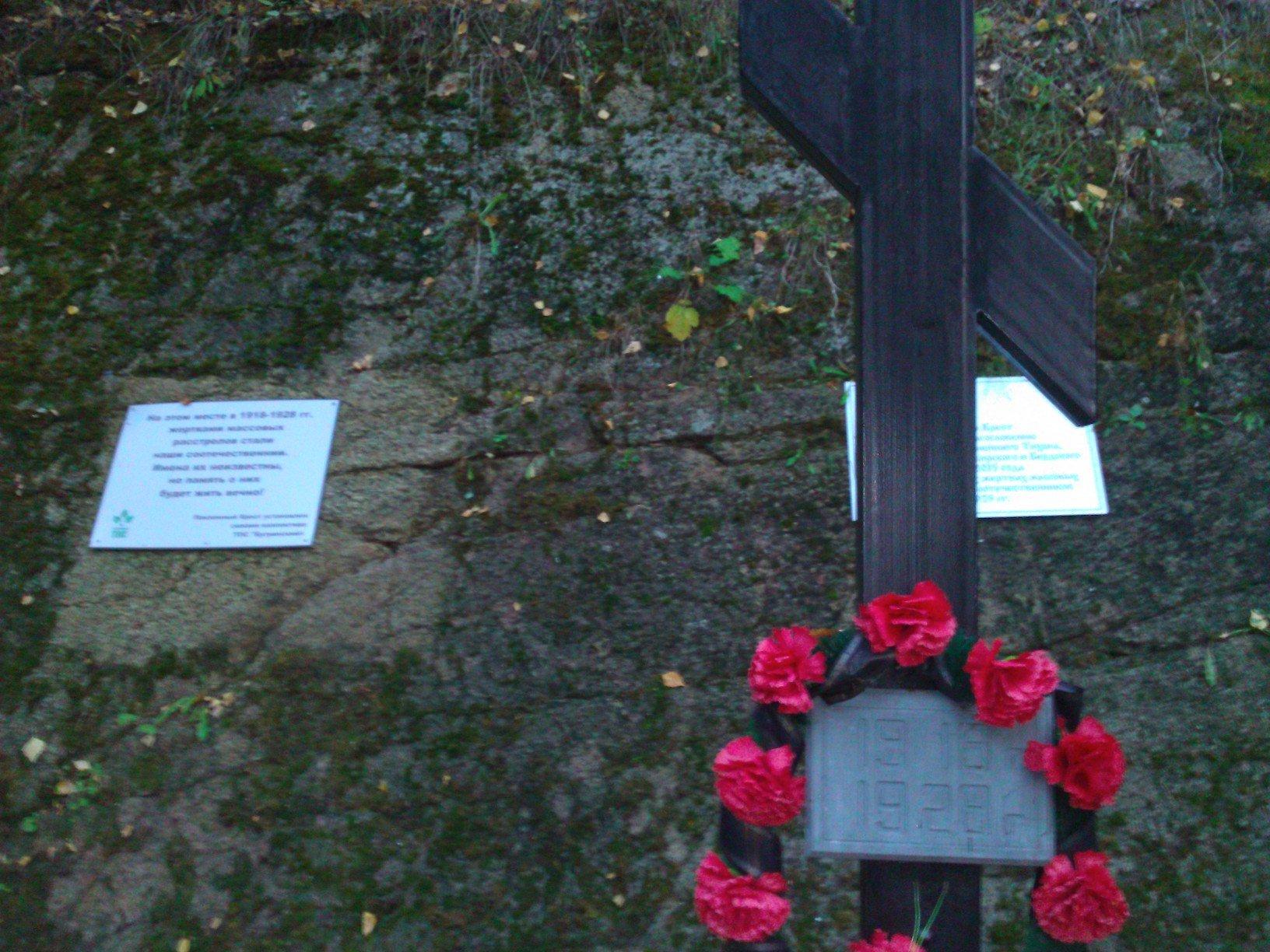 Фото памятника жертвам массовых расстрелов в Новосибирске