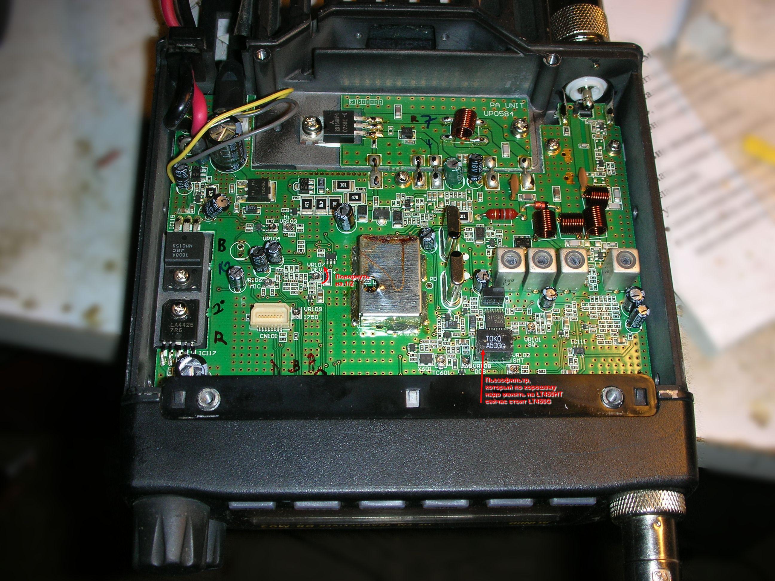 Alinco DR-M03 вид изнутри. Фотография основной платы радиостанции Alinco DR-M03